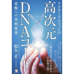 ドクタードルフィンの高次元DNAコード 覚醒への突然変異 / 松久正