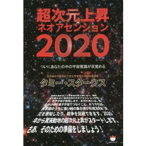 超次元上昇ネオアセンション2020 ついにあなたの中の宇宙意識が目覚める / タミー・スタークス