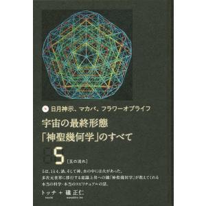 宇宙の最終形態「神聖幾何学」のすべて 日月神示、マカバ、フラワーオブライフ 5 / トッチ / 礒正仁