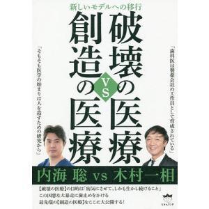 破壊の医療vs創造の医療 新しいモデルへの移行 / 内海聡 / 木村一相|bookfan