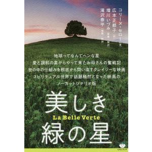 美しき緑の星 / コリーヌ・セロー / 広本正都子