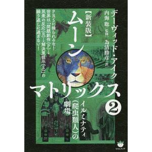 ムーンマトリックス 2 / デーヴィッド・アイク / 内海聡 / 為清勝彦|bookfan