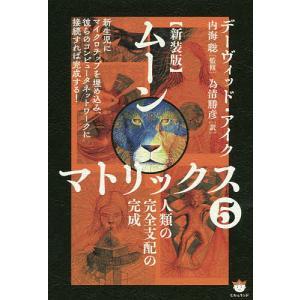 ムーンマトリックス 5 / デーヴィッド・アイク / 内海聡 / 為清勝彦|bookfan