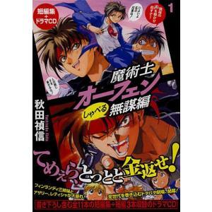 著:秋田禎信 出版社:TOブックス 発行年月:2012年11月 巻数:1巻