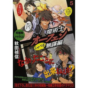 著:秋田禎信 出版社:TOブックス 発行年月:2013年04月 巻数:5巻