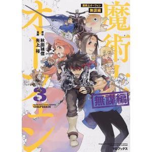 :矢上裕 出版社:TOブックス 発行年月日:2019年12月14日 シリーズ名等:コロナ・コミックス
