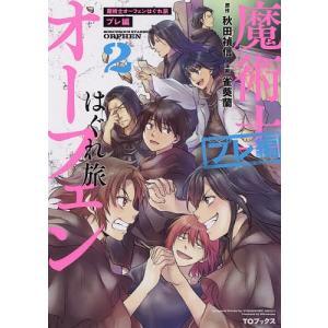 :雀葵蘭 出版社:TOブックス 発行年月日:2019年12月14日 シリーズ名等:コロナ・コミックス