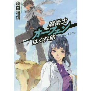 :秋田禎信 出版社:TOブックス 発行年月日:2019年12月25日