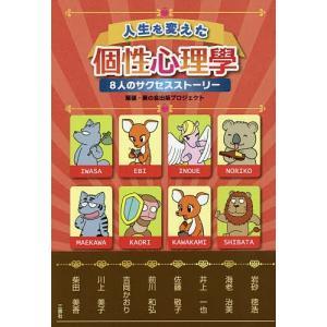 人生を変えた個性心理學 8人のサクセスストーリー / 尾張・葵の会出版プロジェクト