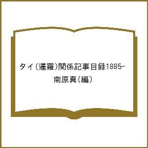タイ(暹羅)関係記事目録1885- / 南原真