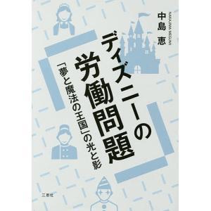 著:中島恵 出版社:三恵社 発行年月:2017年09月