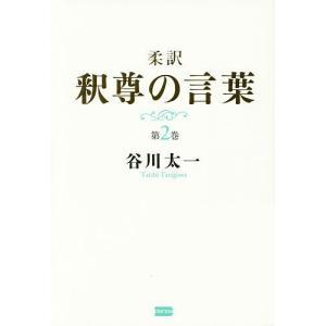 柔訳釈尊の言葉 第2巻 / 谷川太一