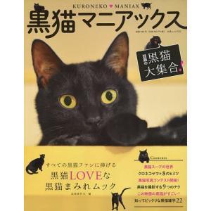 編:黒猫愛好会 出版社:白夜書房 発行年月:2016年12月 シリーズ名等:白夜ムック 552 キー...