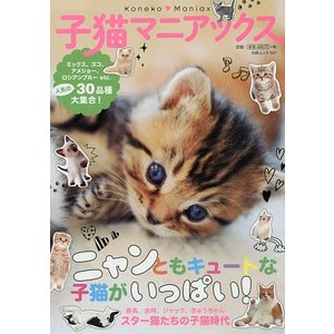 子猫マニアックス ニャンともキュートな子猫がいっぱい! / 猫本編集部|bookfan