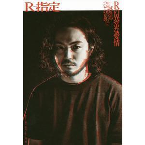 R-指定 Rの異常な愛情--或る男の日本語ラップについての妄想-- Bookの商品画像 ナビ