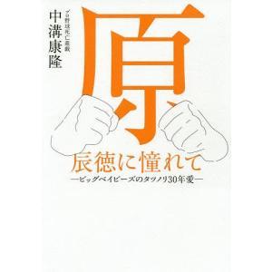 原辰徳に憧れて ビッグベイビーズのタツノリ30年愛 / 中溝康隆