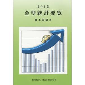 金型統計要覧 2015 / 藤本敏樹