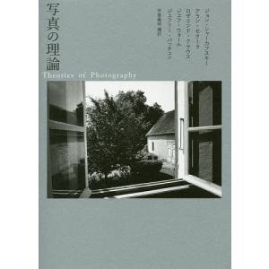 写真の理論 / ジョン・シャーカフスキー / 甲斐義明