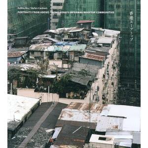 香港ルーフトップ / ルフィナ・ウー / ステファン・カナム / GLOVA