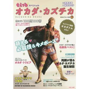 もえプロ・スペシャルオカダ・カズチカ / 清野茂樹 / 能町みね子