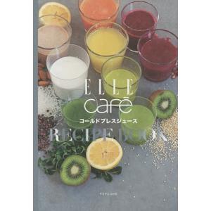 ELLE cafeコールドプレスジュースRECIPE BOOK / ELLEcafe