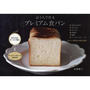 おうちで作るプレミアム食パン / 高橋雅子 / レシピ