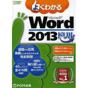 よくわかるMicrosoft Word 2013ドリル/富士通エフオーエム株式会社の商品画像 ナビ