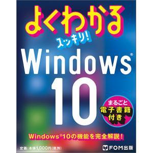 よくわかるスッキリ!Windows10 / 富士通エフ・オー・エム株式会社