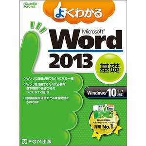 よくわかるMicrosoft Word 2013 基礎 / 富士通エフ・オー・エム株式会社