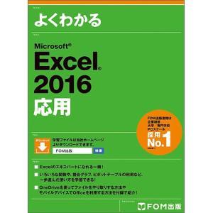 著:富士通エフ・オー・エム株式会社 出版社:FOM出版 発行年月:2016年03月