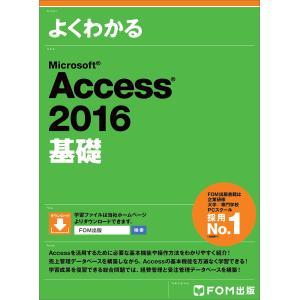 著:富士通エフ・オー・エム株式会社 出版社:FOM出版 発行年月:2016年05月