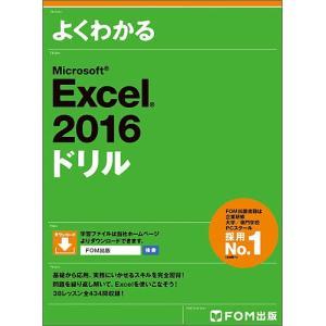 著:富士通エフ・オー・エム株式会社 出版社:FOM出版 発行年月:2016年08月