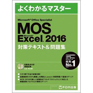 MOS Microsoft Excel 2016対策テキスト&問題集 Microsoft Office Specialist