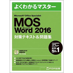 MOS Microsoft Word 2016対...の商品画像