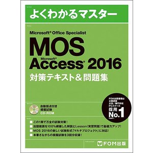 MOS Microsoft Access 2016対策テキスト&問題集 Microsoft Office Specialist