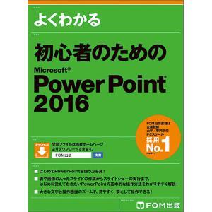 著:富士通エフ・オー・エム株式会社 出版社:FOM出版 発行年月:2017年07月