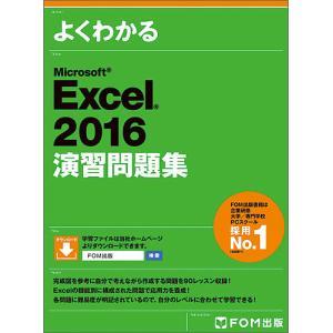 著:富士通エフ・オー・エム株式会社 出版社:FOM出版 発行年月:2018年01月