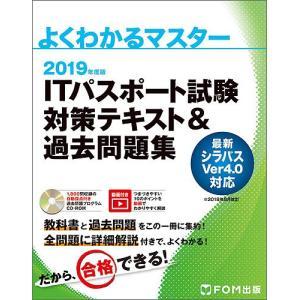 ITパスポート試験対策テキスト&過去問題集 2019年度版