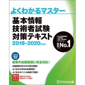 基本情報技術者試験対策テキスト 2019-2020年度版