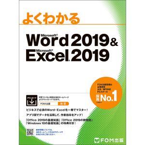 著:富士通エフ・オー・エム株式会社 出版社:FOM出版 発行年月:2019年07月