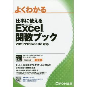 よくわかる仕事に使えるMicrosoft Excel関数ブック/富士通エフオーエム株式会社の商品画像|ナビ