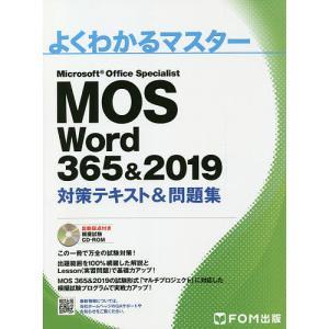 MOS Word 365&2019対策テキスト&問題集 Microsoft Office Specialist|bookfan