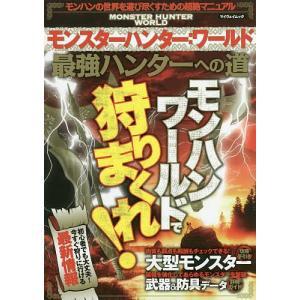 〔予約〕モンハン:ワールド 最強ハンターへの道/ゲーム...