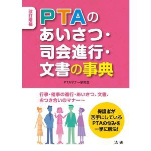 PTAのあいさつ・司会進行・文書の事典 / PTAマナー研究会
