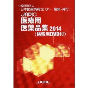 編集:日本医薬情報センター 出版社:日本医薬情報センター 発行年月:2013年08月