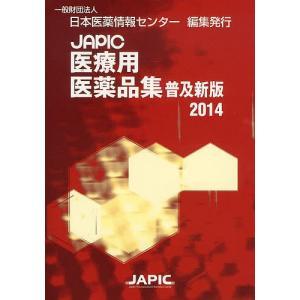 編集:日本医薬情報センター 出版社:日本医薬情報センター 発行年月:2014年03月