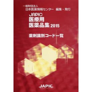 編集:日本医薬情報センター 出版社:日本医薬情報センター 発行年月:2014年08月