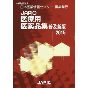 編集:日本医薬情報センター 出版社:日本医薬情報センター 発行年月:2015年03月