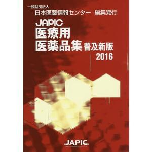 編集:日本医薬情報センター 出版社:日本医薬情報センター 発行年月:2016年03月