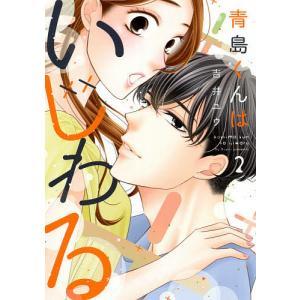 〔予約〕青島くんはいじわる 2 / 吉井ユウ|bookfan